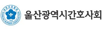 울산광역시간호사회 로고