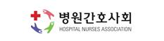 병원간호사회
